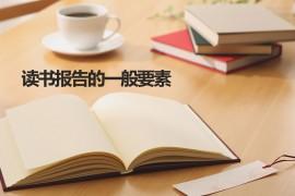 读书报告格式的一般要素