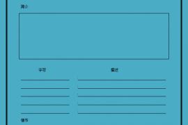 读书报告模板DSBGT0002