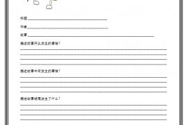 读书报告模板DSBGT0003