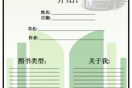 读书报告模板DSBGT0004
