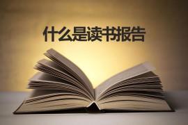 什么是读书报告?