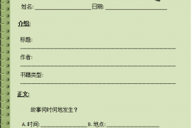 读书报告模板DSBGT0005