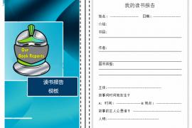 读书报告模板DSBGT0007