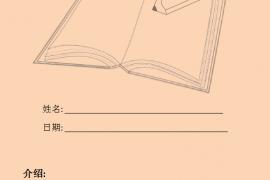 读书报告模板DSBGT0008