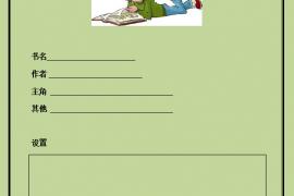 读书报告模板DSBGT0009