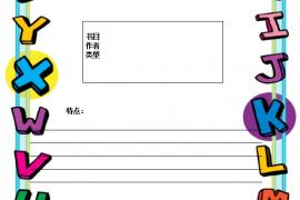读书报告模板DSBGT0011