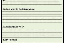 详细读书报告的格式