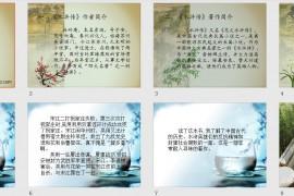 《水浒传》读书报告PPT-700字