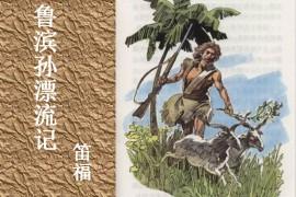 《鲁滨孙漂流记》读书报告写作思路