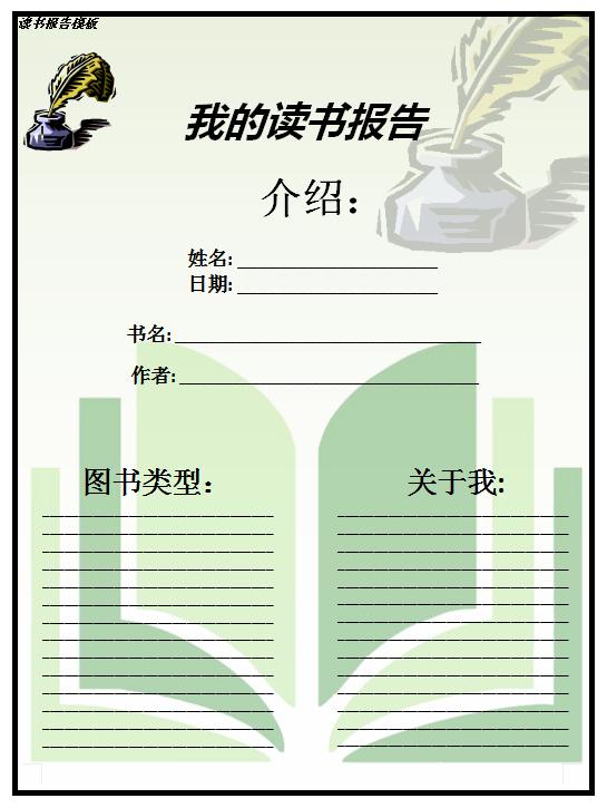 读书报告模板DSBGT0004封面