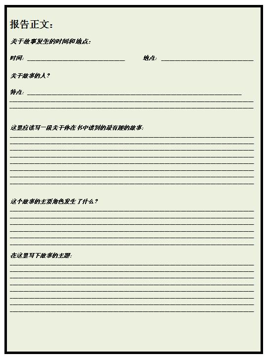 读书报告模板DSBGT0004正文